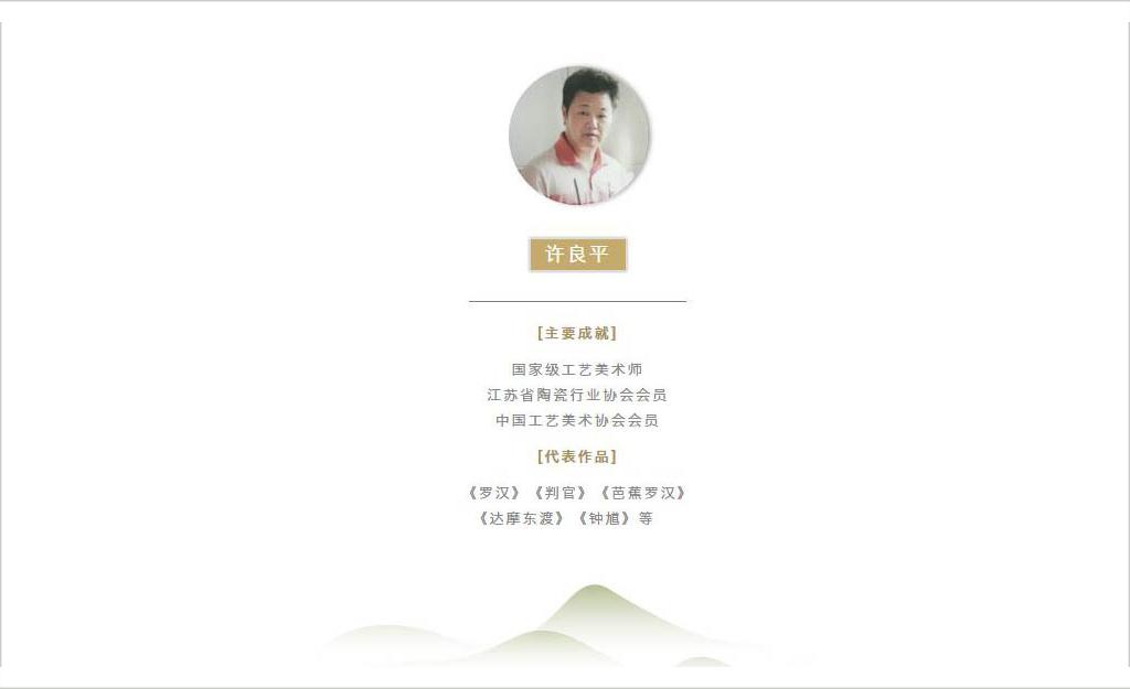 人物介绍|国家级工艺美术师——徐良平